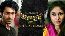 Official Teaser | Amar Prem - Bengali