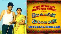 Official Trailer | Oru Kidayin Karunai Manu