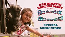 Special Music Video | Oru Kidayin Karunai Manu