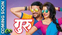 Official Trailer | Guru - Marathi