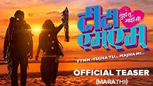Official Teaser | TTMM - Tujha Tu Majha Mi