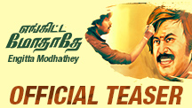 Official Teaser | Engitta Modhathey