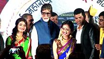 Big B Inaugurates Marathi Movie