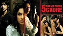 Watch 5 Ghantey Mein 5 Crore full movie Online - Eros Now