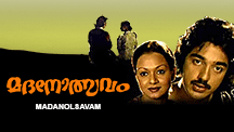 Watch Madanolsavam full movie Online - Eros Now