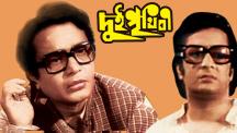 Watch Dui Prithibi full movie Online - Eros Now