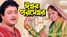 Watch Iswar Parameswar full movie Online - Eros Now