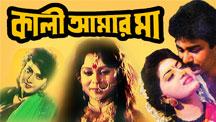 Watch Kali Aamar Maa full movie Online - Eros Now