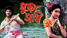 Watch Sujan Sakhi full movie Online - Eros Now