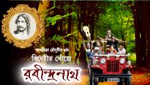 Watch Bidehir Khonje Rabindranath full movie Online - Eros Now