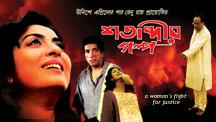 Watch Shatabdir Galpo full movie Online - Eros Now