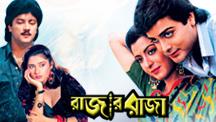 Watch Rajar Raja full movie Online - Eros Now