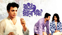 Watch Rater Rajani Gandha full movie Online - Eros Now