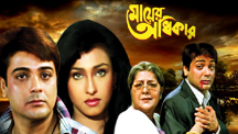 Watch Mayer Adhikar full movie Online - Eros Now