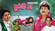 Watch Kumari Maa full movie Online - Eros Now