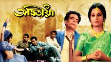 Watch Adwitiya full movie Online - Eros Now