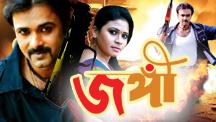 Watch Jangi full movie Online - Eros Now