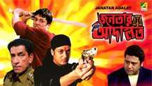 Watch Janatar Adalat full movie Online - Eros Now