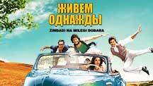 Watch Zindagi Na Milegi Dobara - Russian full movie Online - Eros Now