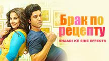Watch Shaadi Ke Side Effects - Russian full movie Online - Eros Now