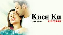 Watch Kyon Ki...Its Fate - Russian full movie Online - Eros Now