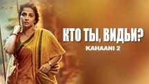 Watch Kahaani 2 - Russian full movie Online - Eros Now