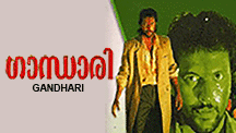 Watch Gandhari full movie Online - Eros Now