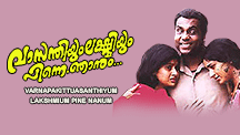 Watch Vasanthiyum Lakshmiyum Pinne Njaanum full movie Online - Eros Now