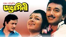 Watch Abhagini full movie Online - Eros Now