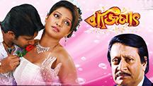 Watch Bazzimaat full movie Online - Eros Now