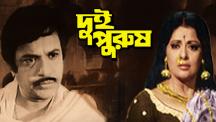 Watch Dui Purush full movie Online - Eros Now