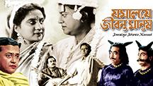Watch Jamalaye Jibanta Manush full movie Online - Eros Now