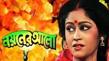 Watch Nayaner Alo full movie Online - Eros Now