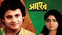 Watch Saheb full movie Online - Eros Now