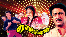 Watch Naach Nagini Naach Re full movie Online - Eros Now