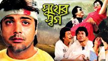 Watch Sukher Swarga full movie Online - Eros Now