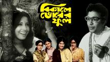 Watch Bikaley Bhorer Phool full movie Online - Eros Now