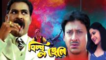 Watch Bichhu Chelly full movie Online - Eros Now