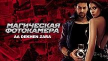 Watch Aa Dekhen Zara - Russian full movie Online - Eros Now