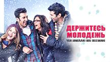Watch Yeh Jawaani Hai Deewani - Russian full movie Online - Eros Now