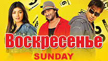 Watch Sunday - Russian full movie Online - Eros Now