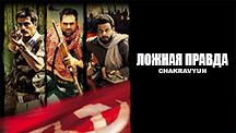 Watch Chakravyuh - Russian full movie Online - Eros Now