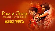 Watch Goliyon Ki Raasleela Ram-Leela - Russian full movie Online - Eros Now