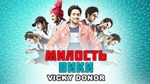 Watch Vicky Donor - Russian full movie Online - Eros Now