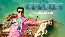 Watch Khiladi 786 - Russian full movie Online - Eros Now