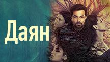 Watch Ek Thi Daayan - Russian full movie Online - Eros Now