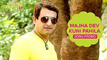 Majha Dev Kuni Pahila - Song Promo