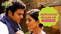 Jagnyache Bhaan He - Song Promo