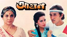 Watch Aagoon full movie Online - Eros Now