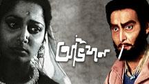 Watch Abhijan full movie Online - Eros Now